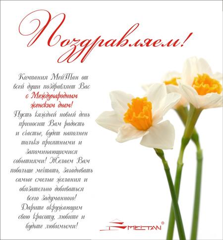 Поздравления для деловой же